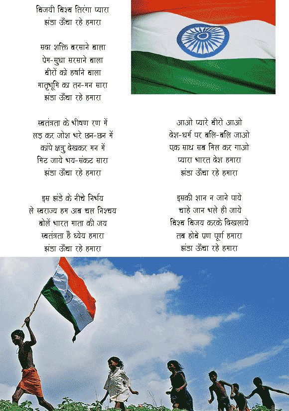 Jhanda ooncha rahe hamara:Shyamlal Parshad,'Bal Kavita, Desh Prem, Inspirational' Poems by Shyamlal Parshad,Tiranga, National flag, Republic day, independence day, flag hoisting, India, Kavita, gita kavita, geeta kavita, geeta kavita, hindi sahitya, geeta kavya madhuri, gita kavita, Kavi, family, Rajiv krishna saxena, Hindi poems, kavita, poetry, Hindi poetry, baal geeta,Jhanda ooncha rahe hamara hindi poem by Shyamlal Parshad,Best poems of Shyamlal Parshad Poems Collection