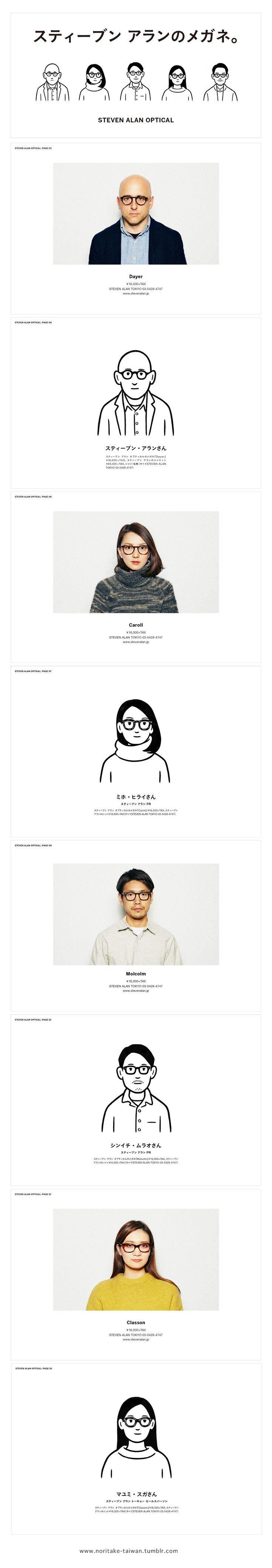 フイナムのFEATUREページ、STEVEN ALAN OPTICAL「スティーブン アランのメガネ。」のイラストを描かせていただきました。よろしくお願いします。  Illust_Noritake   / Photo_Yuhki山本和正竹內  / Edit_Hiroshi山