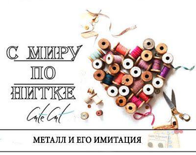 "CuteCut: ""Металл и его имитация""  #обзор #скрапбукинг #scrabbooking #handmade"