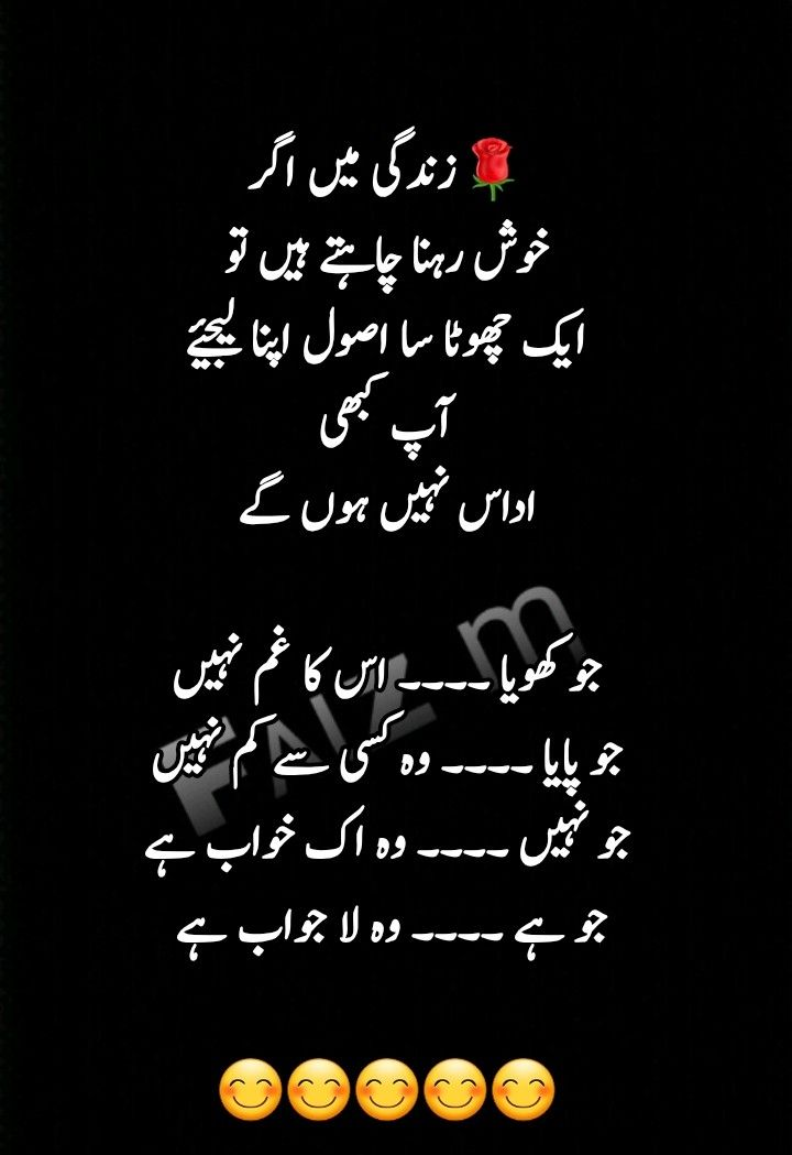 Bakhtawerbokhari In 2020 Urdu Thoughts Reality Quotes Urdu Words