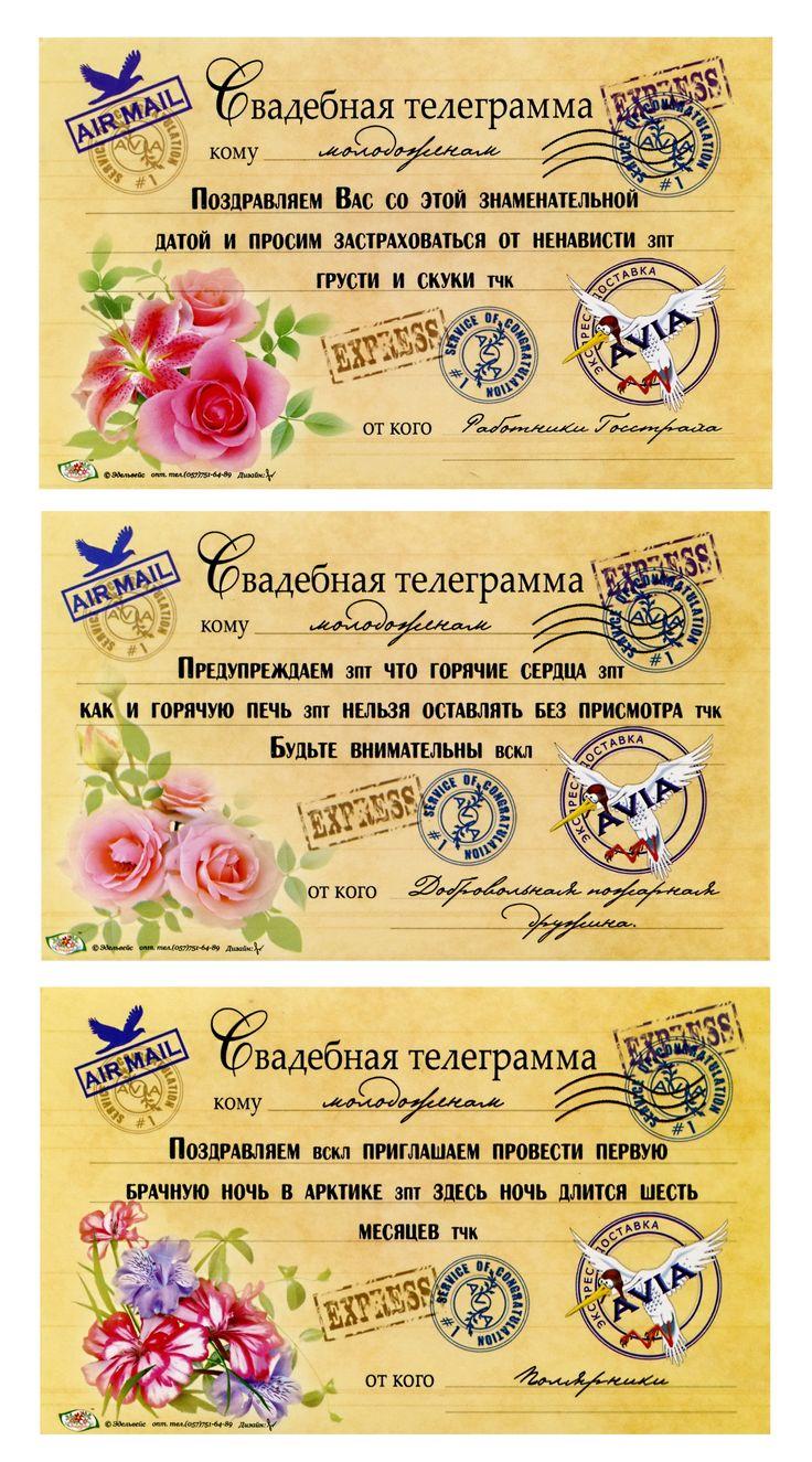 Свадебные телеграммы