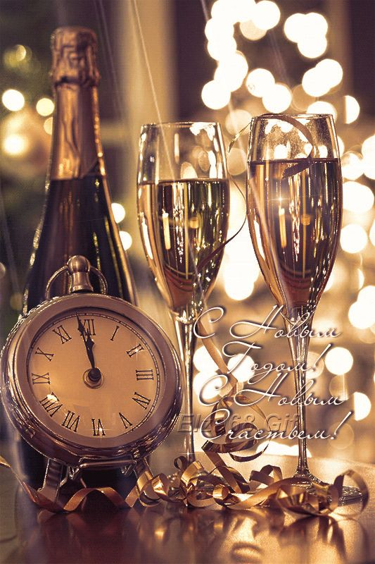 С Новым Годом ! С Новым счастьем !