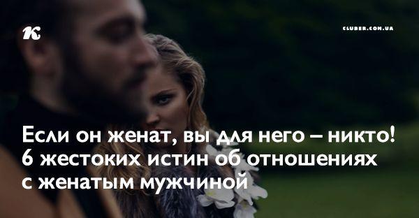 Уважаемые «другие» женщины! Поймите, наконец, одну простую истину: если мужчина женат, вы для него – никто!