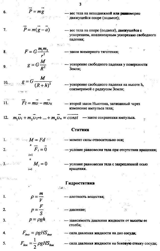 Формулы: Кинематика криволинейного движения и Статика