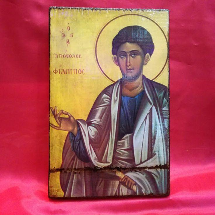 Άγιος Απόστολος Φίλιππας