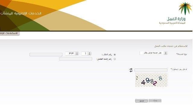 نقل خدمات وافد برقم الاقامة عن طريق موقع وزارة العمل نقل الكفالة Post
