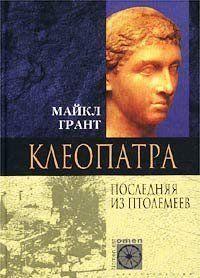 Жизнь Клеопатры – один из самых захватывающих сюжетов мировой истории. Майкл Грант излагает свою оригинальную версию жизнеописания Клеопатры, затрагивая как ее...