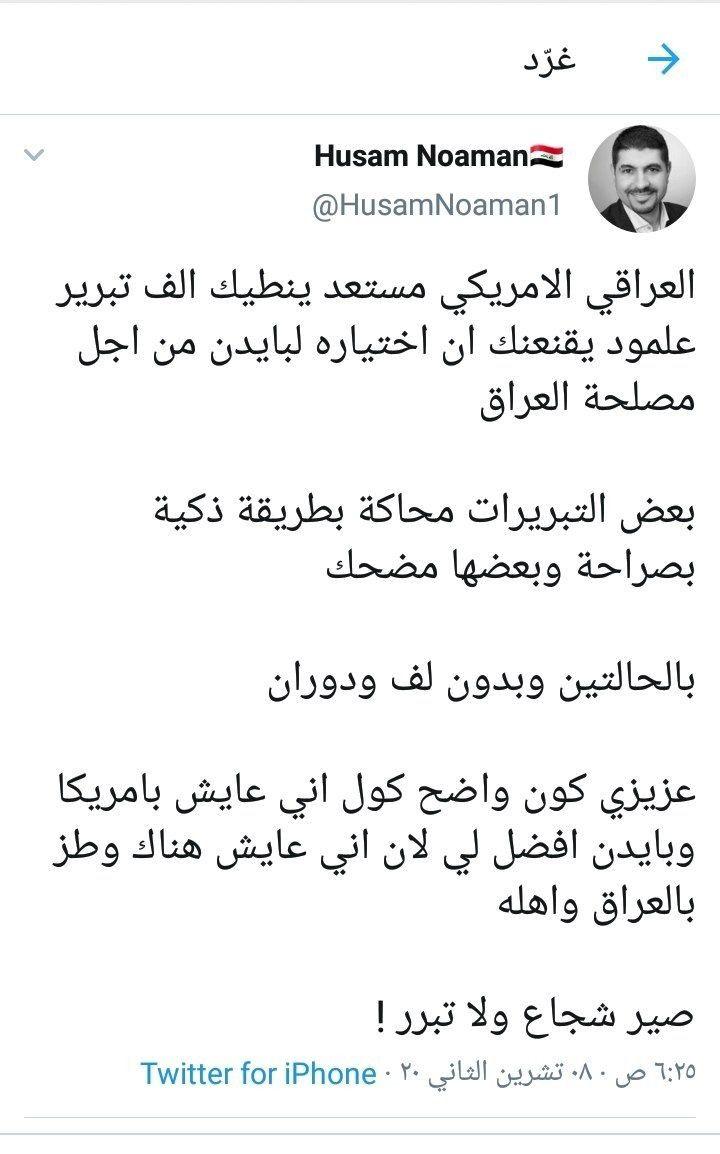 العراقي الامريكي مستعد ينطيك الف تبرير علمود يقنعنك ان اختياره لبايدن من اجل مصلحة العراق بعض التبريرات محاكة بطريقة ذكية بصراحة وبعضها Book Qoutes Books Math