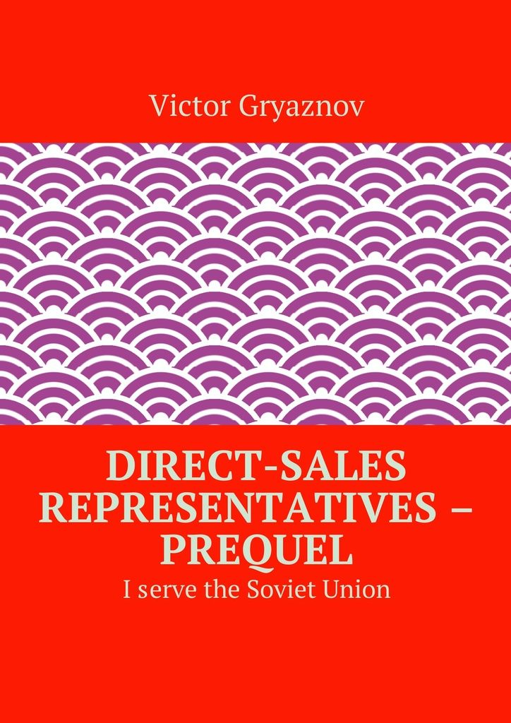 Direct-sales representatives – prequel - Victor Gryaznov — Ridero