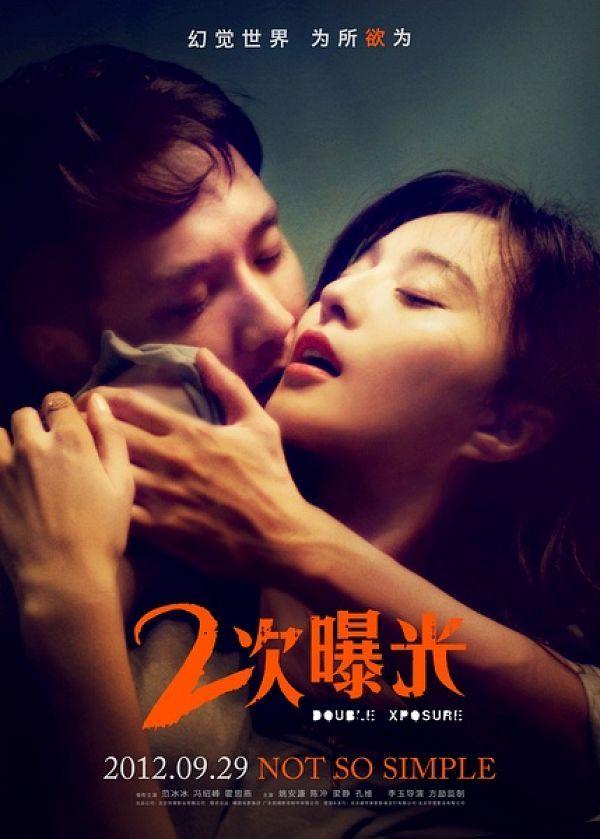 Double Xposure (2012) – China
