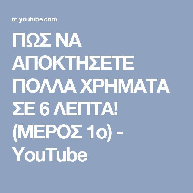 ΠΩΣ ΝΑ ΑΠΟΚΤΗΣΕΤΕ ΠΟΛΛΑ ΧΡΗΜΑΤΑ ΣΕ 6 ΛΕΠΤΑ! (ΜΕΡΟΣ 1ο) - YouTube
