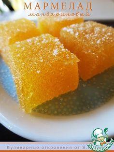 Мандариновый мармелад - кулинарный рецепт