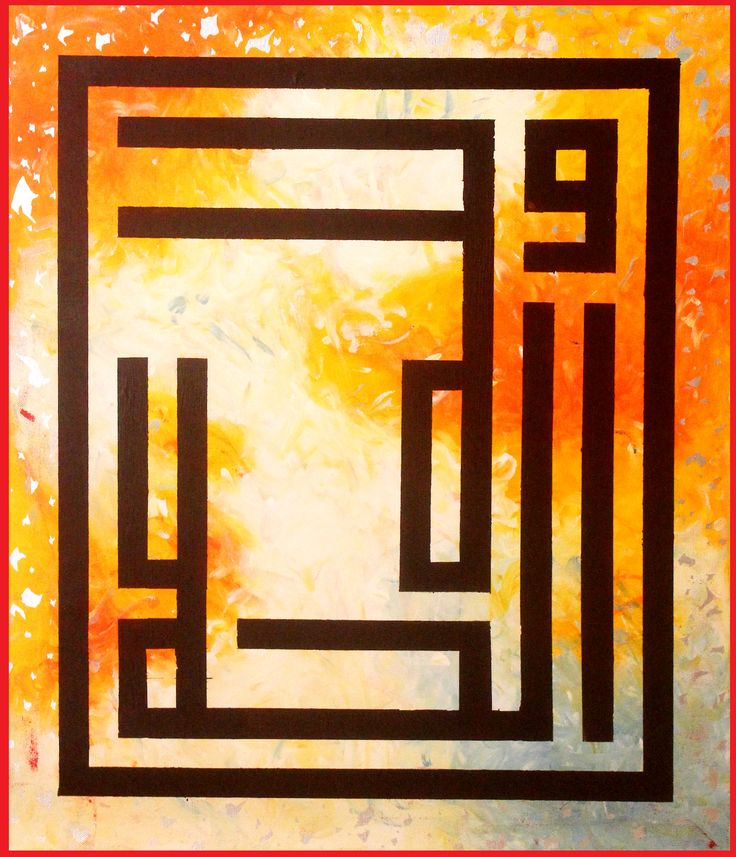 68 Best Images About Art On Of Kufi Calligraphy On