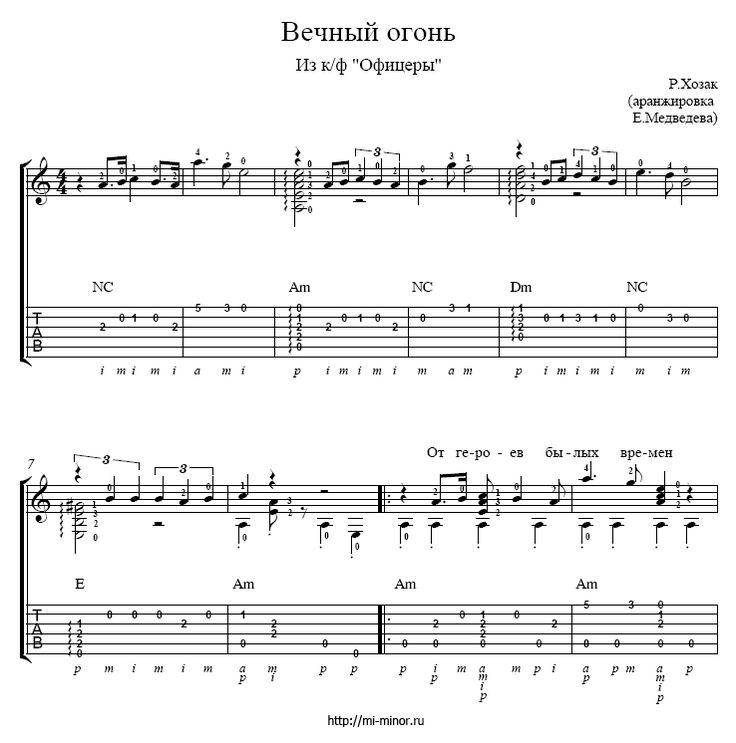 Вечный огонь (От героев былых времён...), из к/ф «Офицеры» - табулатура (табы) и ноты для гитары.