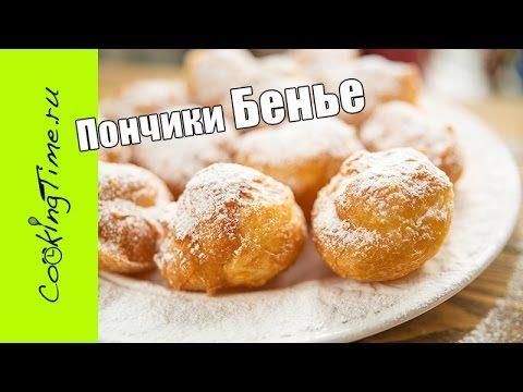 Подробный рецепт французских заварных пончиков Бенье читайте в блоге - http://cookingtime.ru/beignets.html Ингредиенты на 35-40 небольших пышек-пончиков: 500...
