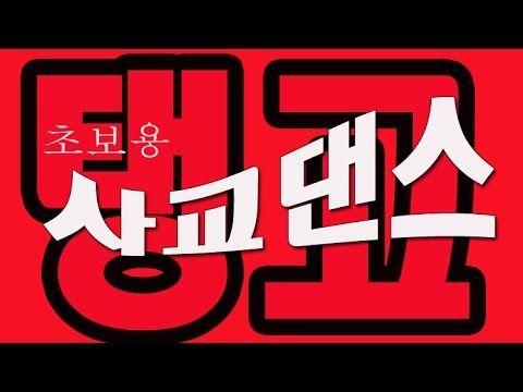 """사교댄스 동영상보기 """"탱고"""" 010-6337-7273 사교춤 초보 기초 탱고 배우기 학원"""