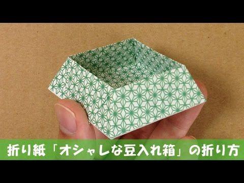 折り紙 「箱」 の折り方 豆入れ箱にもgood|節分飾り - YouTube