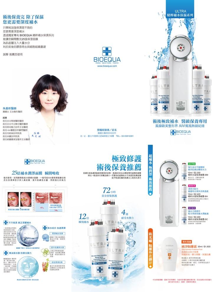 產品宣傳DM二包摺_9X19cm,保養品文宣設計