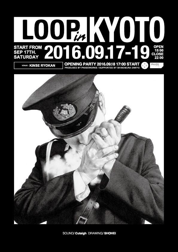 loop loop in kyoto 大友 昇平 グラフィックデザインのポスター アートデザイン
