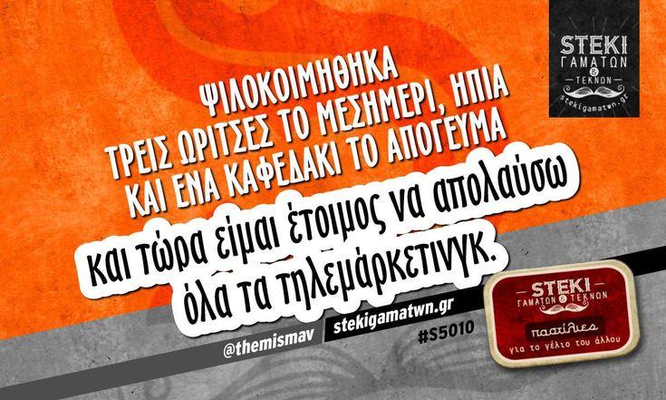 Ψιλοκοιμήθηκα τρεις ωρίτσες το μεσημέρι @themismav - http://stekigamatwn.gr/s5010-2/