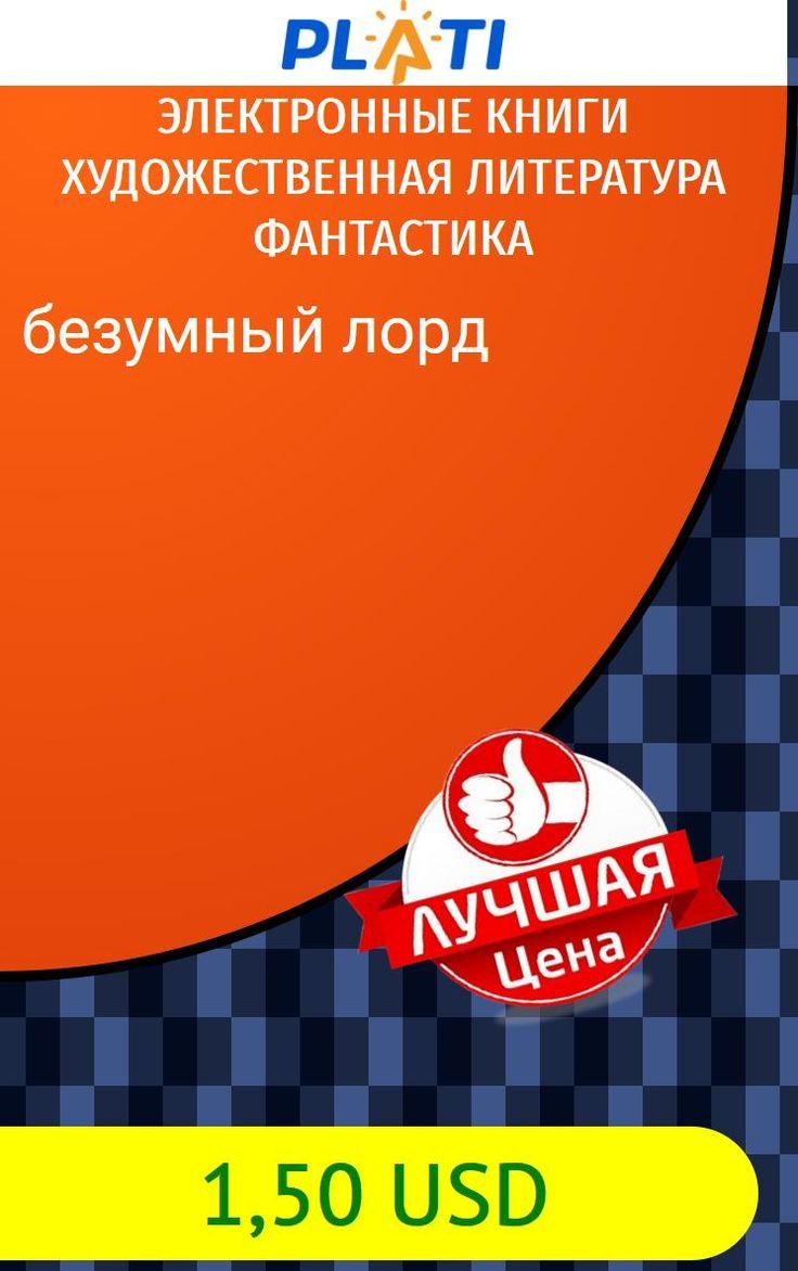 безумный лорд Электронные книги Художественная литература Фантастика