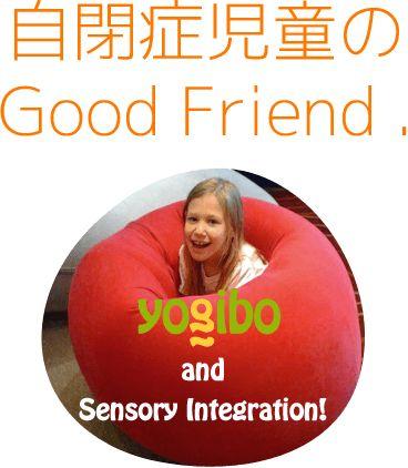 自閉症児童のGoodFriend.