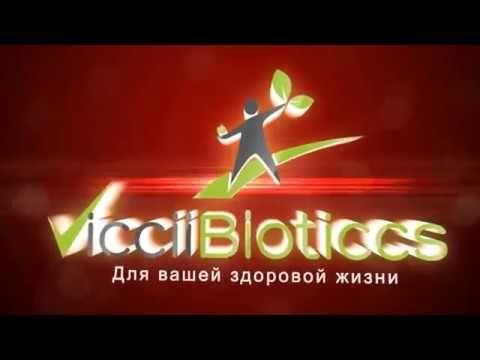 Viccii Bioticcs   Для вашей здоровой жизни!