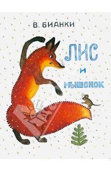 Лис и мышонок. Хит!