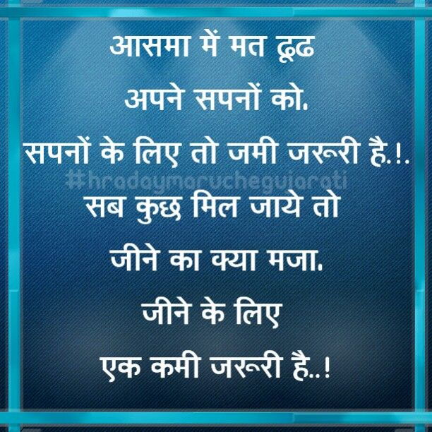 Hindi Quotes And