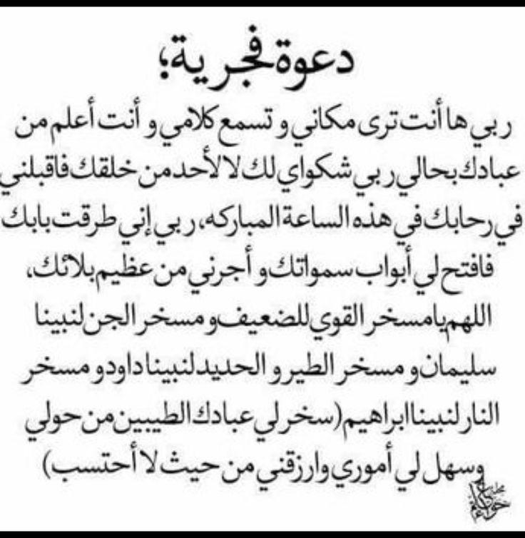 Koran Citaten : Beste ideeën over islamitische kalligrafie op