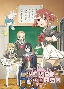 Yuuki Yuuna wa Yuusha de Aru VOSTFR BLURAY Animes-Mangas-DDL    https://animes-mangas-ddl.net/yuuki-yuuna-wa-yuusha-de-aru-vostfr-bluray/