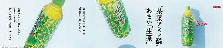 """""""茶葉アミノ酸""""あまい「生茶」"""