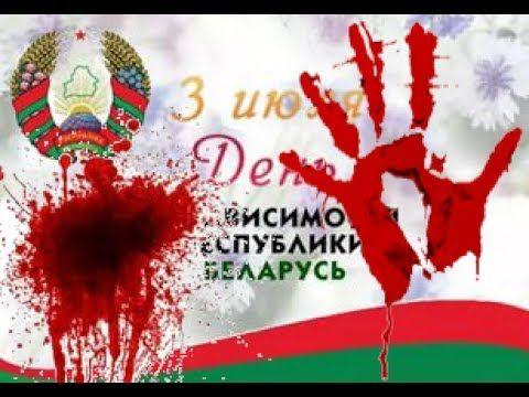Наш день независимости Беларусь!!!