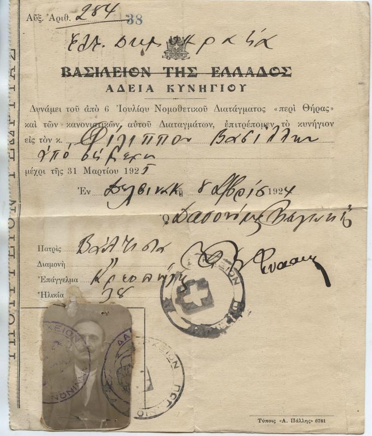 Greece Epirus Delvinakion Hunting Permit 1924 | eBay