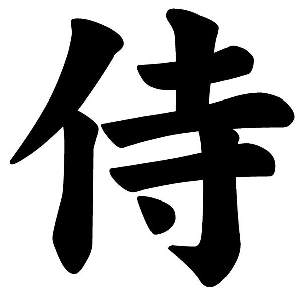 Anime In Hiragana: Could Use This Samurai Kanji In My Logo Or As A Way To