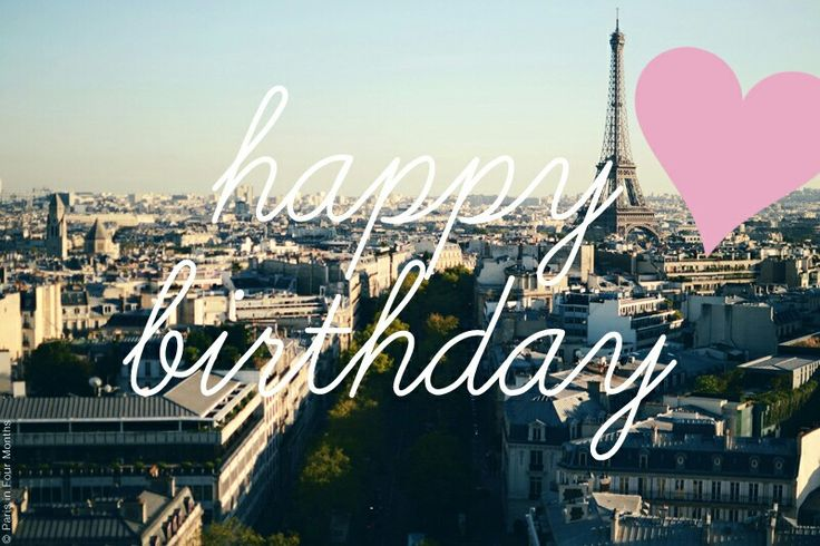 С днем рождения фото париж