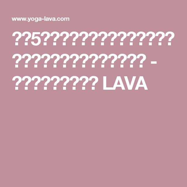 【第5回】小山トレーナーによる【大転子が開かない歩き方】解説! - ホットヨガスタジオ LAVA