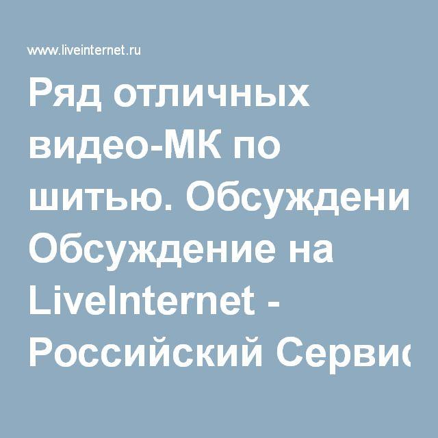 Ряд отличных видео-МК по шитью. Обсуждение на LiveInternet - Российский Сервис Онлайн-Дневников
