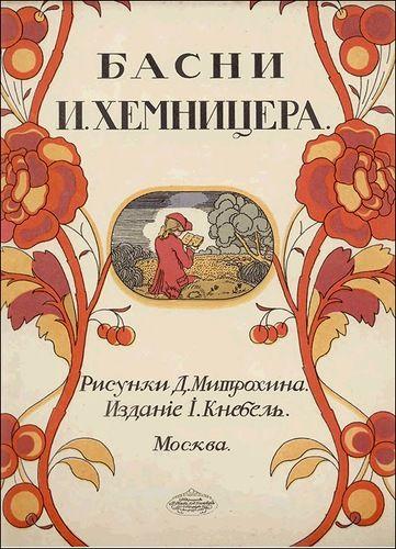 1912. Dmitry Mitrokhin.