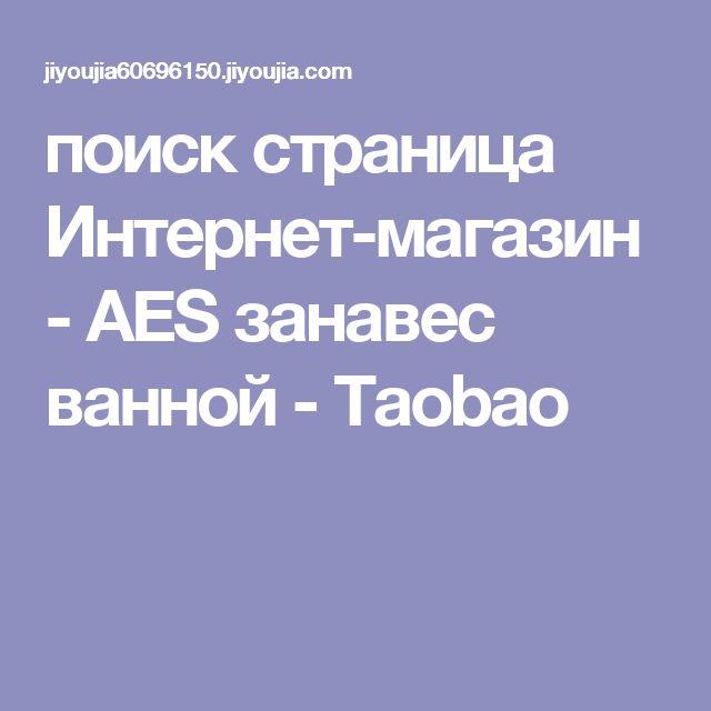 поиск страница Интернет-магазин - AES занавес ванной - Taobao