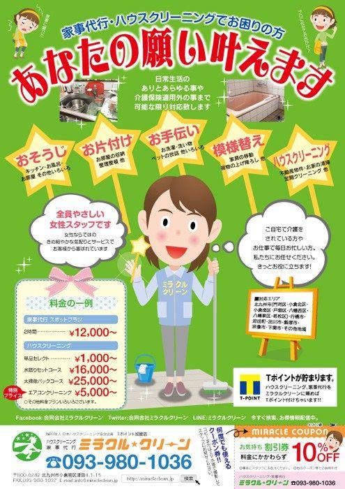 ハウスクリーニング・家事代行チラシデザイン-北九州市