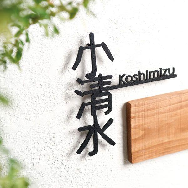 読みやすいローマ字と漢字がセットになった切り文字表札「一筆線」いっぴつせん。アイアン表札より小さめ。ナチュラルな玄関スペースにも似合う漢字表札になりました。