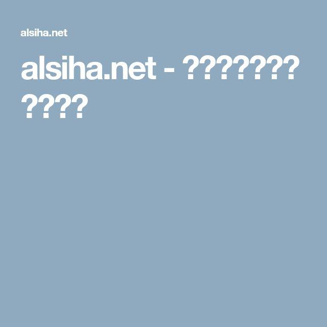 alsiha.net - معلومات صحية