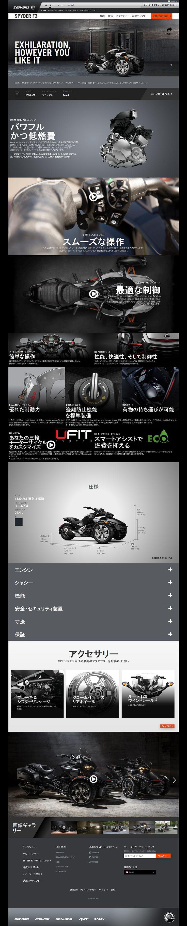SPYDER F3【車・バイク関連】のLPデザイン。WEBデザイナーさん必見!ランディングページのデザイン参考に(かっこいい系)