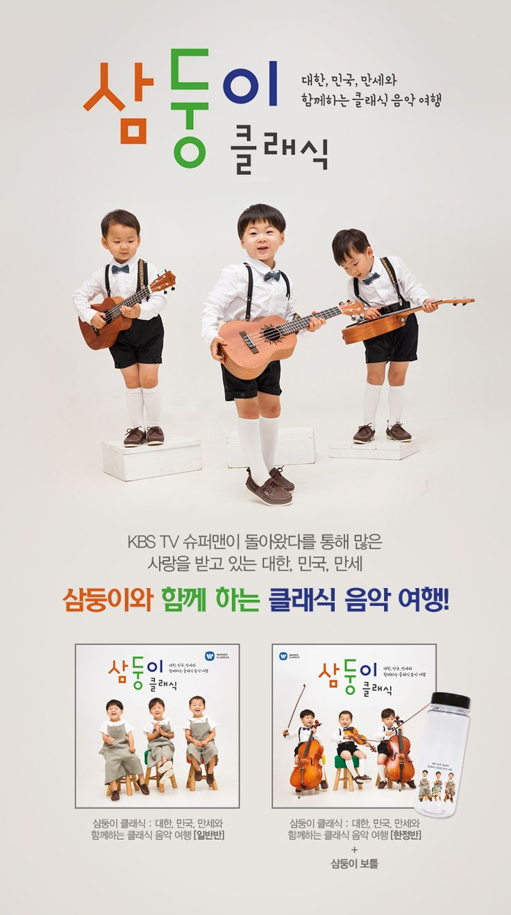 #Songtriplets in Warner classics Special album  CR ::  Warner classics+interpark
