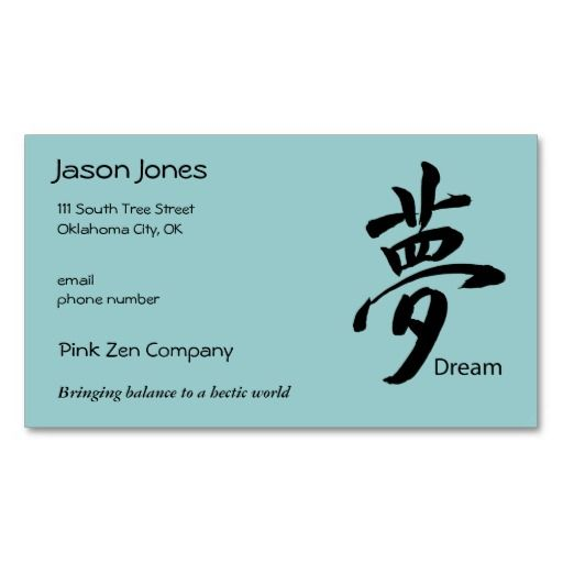 190 best chinese medicine business cards images on pinterest chinese medicine nature and bamboo. Black Bedroom Furniture Sets. Home Design Ideas