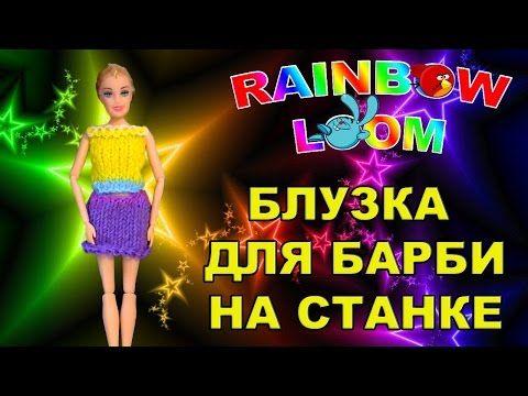 Блузка для Барби, Монстер Хай! Одежда для кукол из резиночек - YouTube. Плетение из резинок.