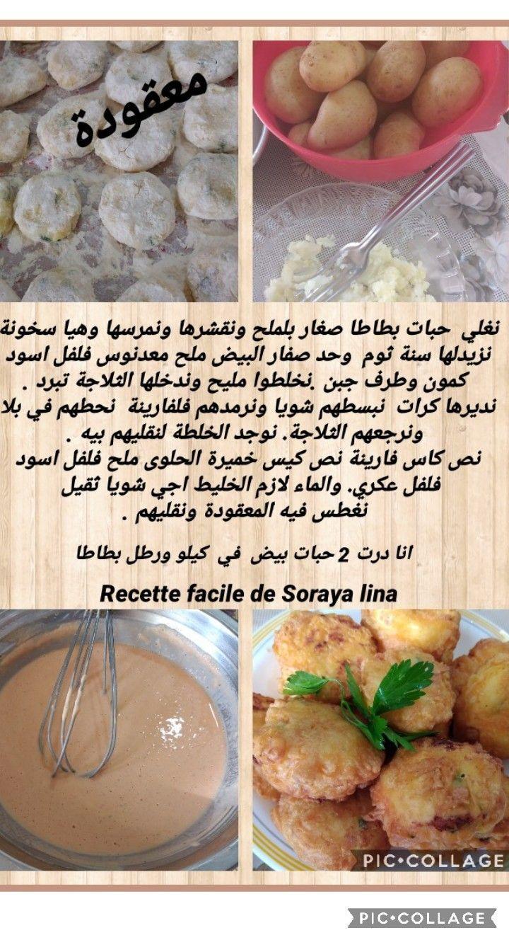 معقودة بطريقة بسيطة Beignets De Pommes De Terre Soraya Lina Arabic Food Cooking Recipes Recipes