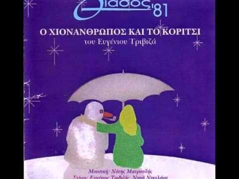 Ο ΧΙΟΝΑΝΘΡΩΠΟΣ ΚΑΙ ΤΟ ΚΟΡΙΤΣΙ Ένα χειμωνιάτικο πρωινό ένα κορίτσι, η Μαριάννα, φτιάχνει έναν χιονάνθρωπο και του ζητάει να μη λιώσει ποτέ, να ζήσει για πάντα...