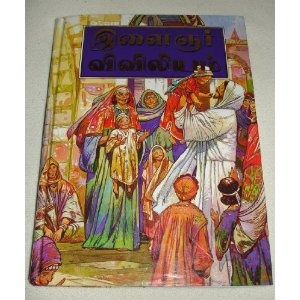 The Bible for Children in Tamil Language / A CLASSIC CHILDREN'S BIBLE, Large Print, Simple Sentences, Over 200 full color illustrations / Jose Perez Montero      $49.99